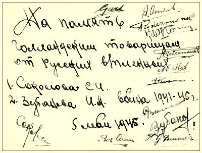 Thanks - Sergei and Iwan - May 1945 - from Esseveld